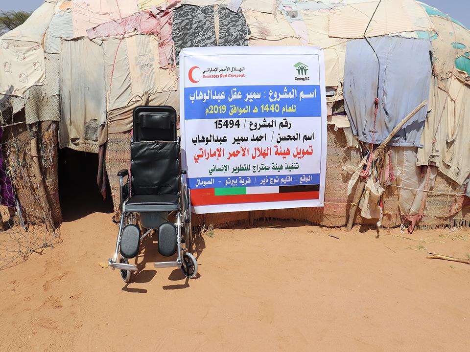 For Disabled - مساعدة لذوي الاعاقة